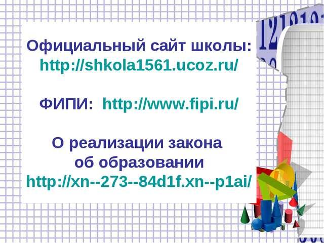 Официальный сайт школы: http://shkola1561.ucoz.ru/ ФИПИ: http://www.fipi.ru/...