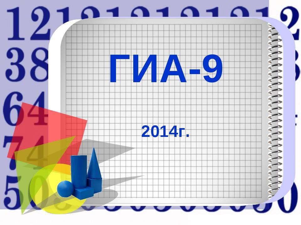 ГИА-9 2014г.