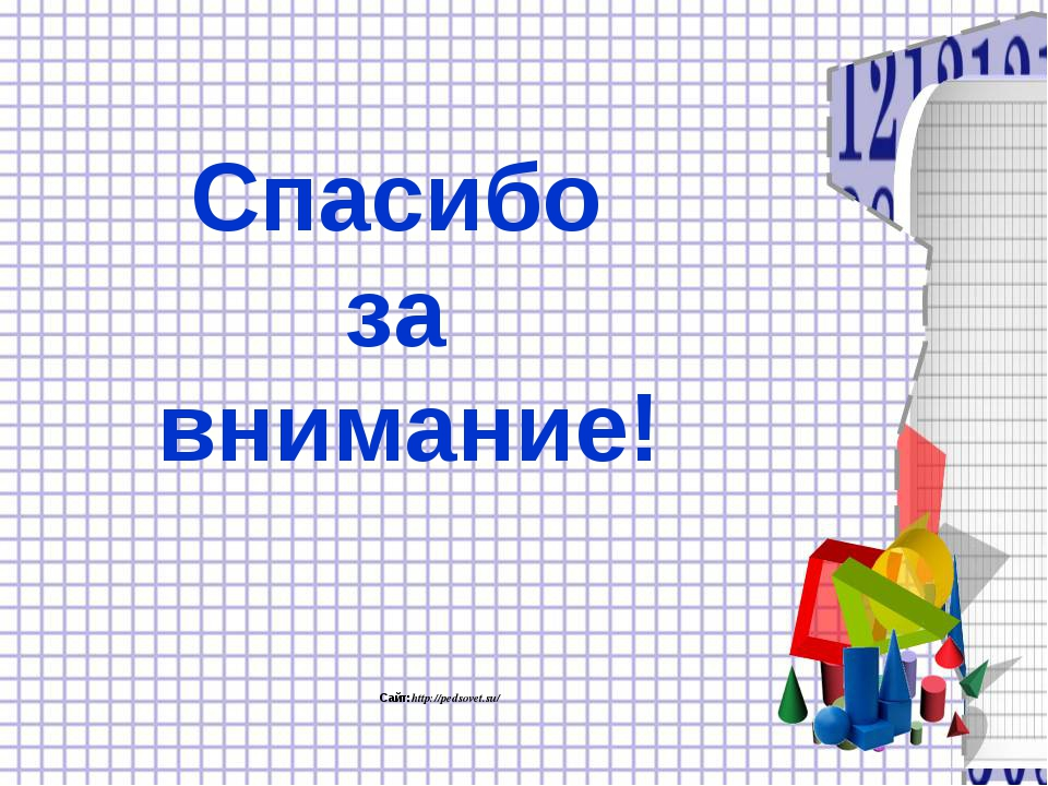 Сайт:http://pedsovet.su/ Спасибо за внимание!