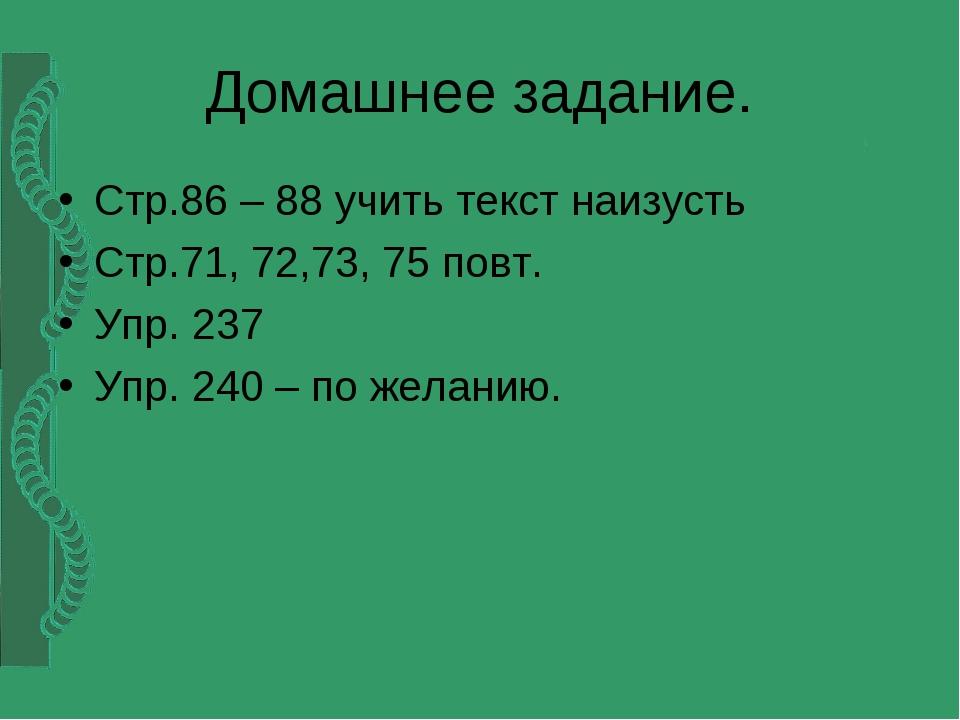 Домашнее задание. Стр.86 – 88 учить текст наизусть Стр.71, 72,73, 75 повт. Уп...