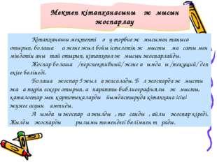 Мектеп кітапханасының жұмысын жоспарлау Кітапханашы мектептің оқу-тәрбие жұм