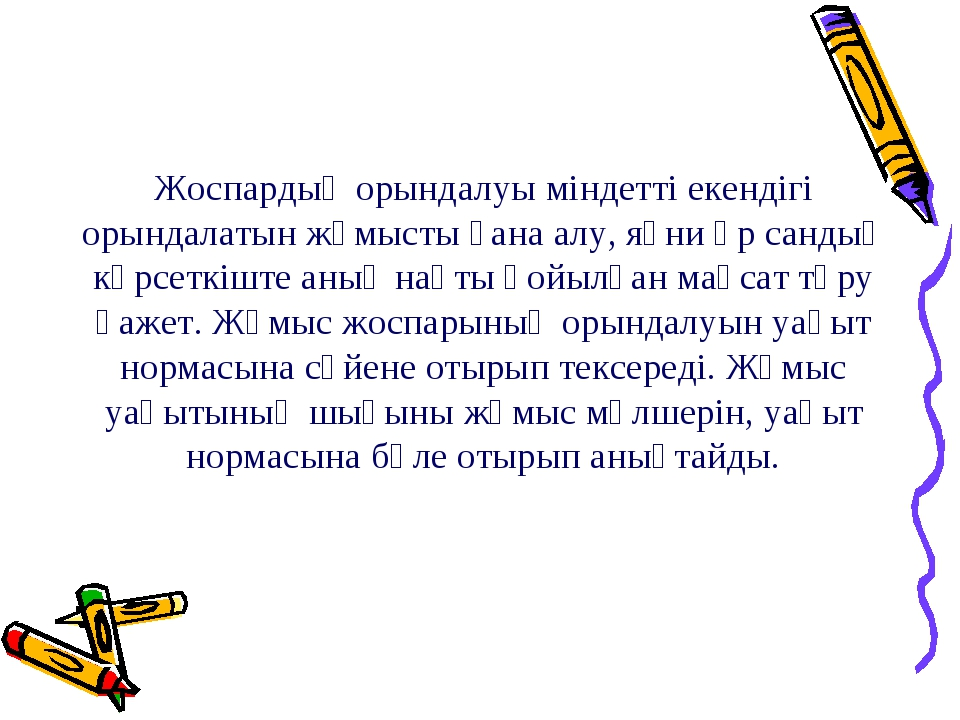 Жоспардың орындалуы міндетті екендігі орындалатын жұмысты ғана алу, яғни әр с...