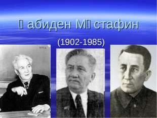 Ғабиден Мұстафин (1902-1985)