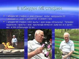 Ғабиден Мұстафин –Қазақстанның халық жазушысы,20 ғасырдағы қазақ әдебиетінің