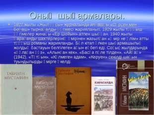 Оның шығармалары. 1927 жылы «Жыл құсы» журналында алғашқы «Сәрсен мен Боқаш»