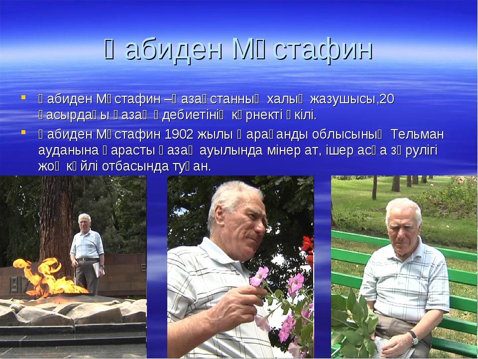 Ғабиден Мұстафин –Қазақстанның халық жазушысы,20 ғасырдағы қазақ әдебиетінің...