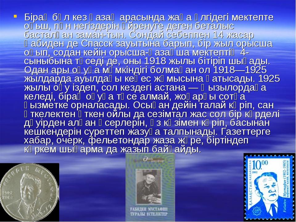 Бірақ бұл кез қазақ арасында жаңа үлгідегі мектепте оқьш, пән негіздерін үйре...