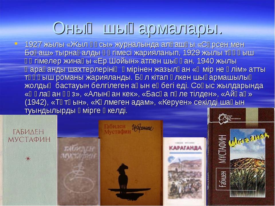 Оның шығармалары. 1927 жылы «Жыл құсы» журналында алғашқы «Сәрсен мен Боқаш»...