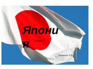 Япония 7 класс Шешенко Л.В.