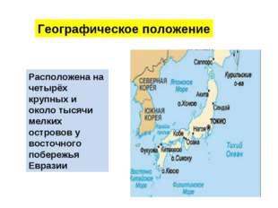 Географическое положение Расположена на четырёх крупных и около тысячи мелких