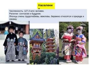 Население Численность- 127,3 млн человек. Религии- синтоизм и буддизм. Японцы
