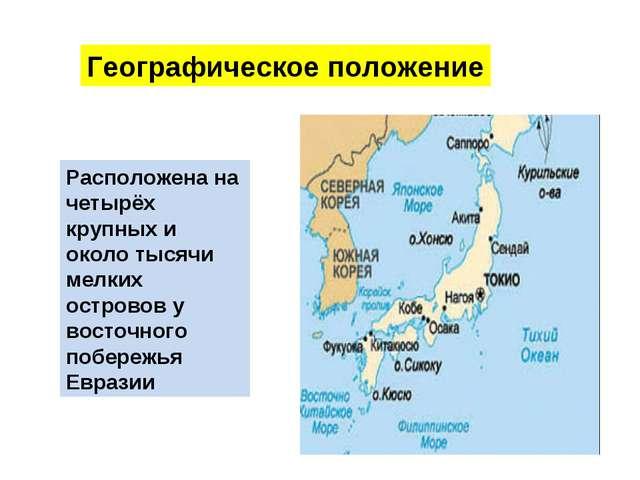 Географическое положение Расположена на четырёх крупных и около тысячи мелких...
