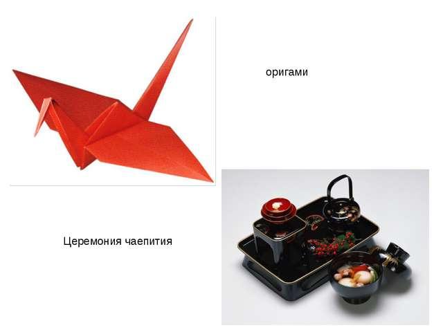 оригами Церемония чаепития