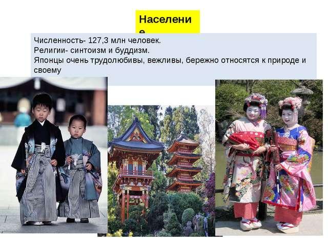 Население Численность- 127,3 млн человек. Религии- синтоизм и буддизм. Японцы...