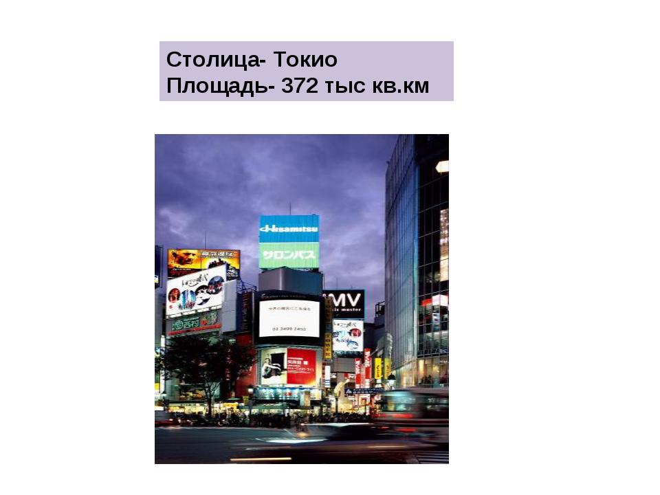 Столица- Токио Площадь- 372 тыс кв.км