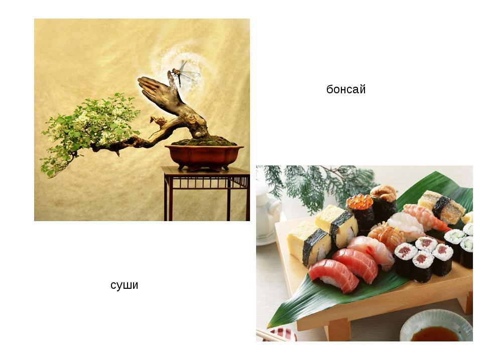 бонсай суши
