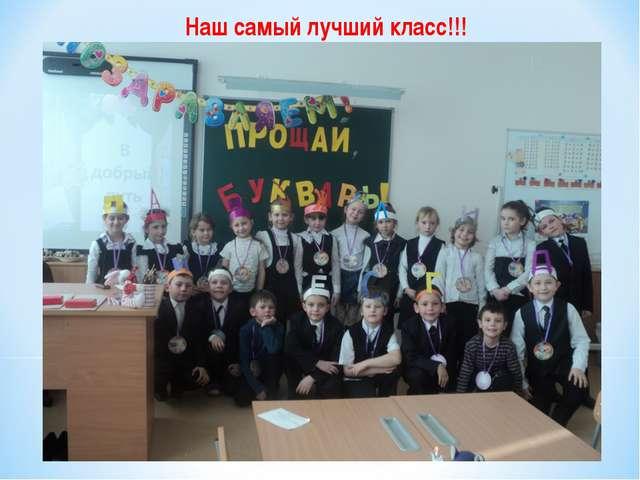 Наш самый лучший класс!!!