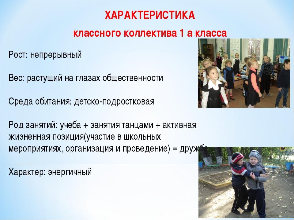 ХАРАКТЕРИСТИКА классного коллектива 1 а класса Рост: непрерывный Вес: растущи...