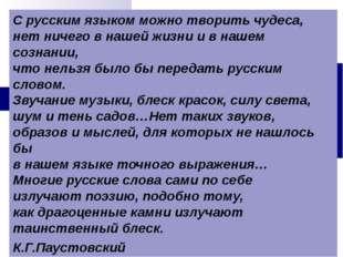 С русским языком можно творить чудеса, нет ничего в нашей жизни и в нашем с