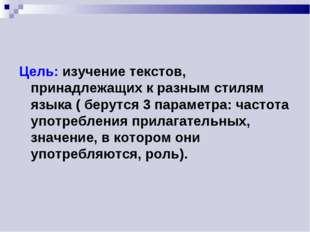 Цель: изучение текстов, принадлежащих к разным стилям языка ( берутся 3 пара