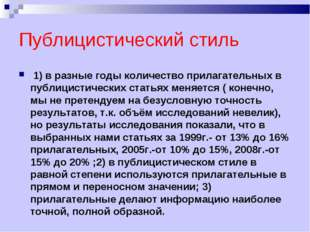 Публицистический стиль 1) в разные годы количество прилагательных в публицист
