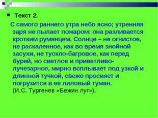 Текст 2. С самого раннего утра небо ясно; утренняя заря не пылает пожаром: о