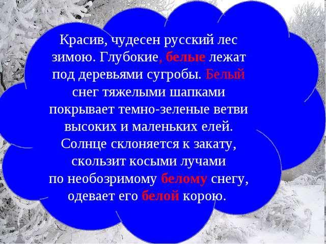 Красив, чудесен русский лес зимою. Глубокие, белые лежат под деревьями сугроб...