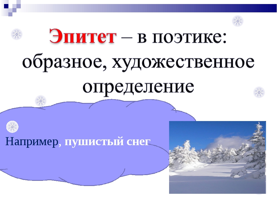 Например, пушистый снег