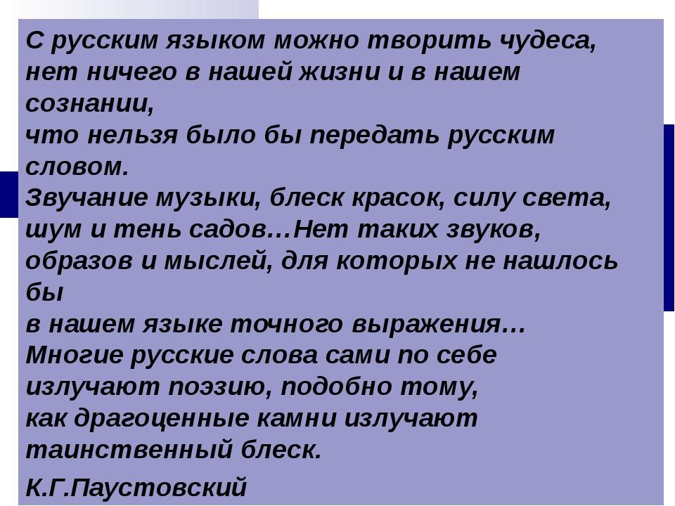 С русским языком можно творить чудеса, нет ничего в нашей жизни и в нашем с...