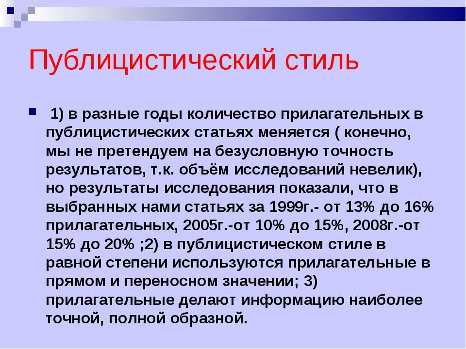 Публицистический стиль 1) в разные годы количество прилагательных в публицист...