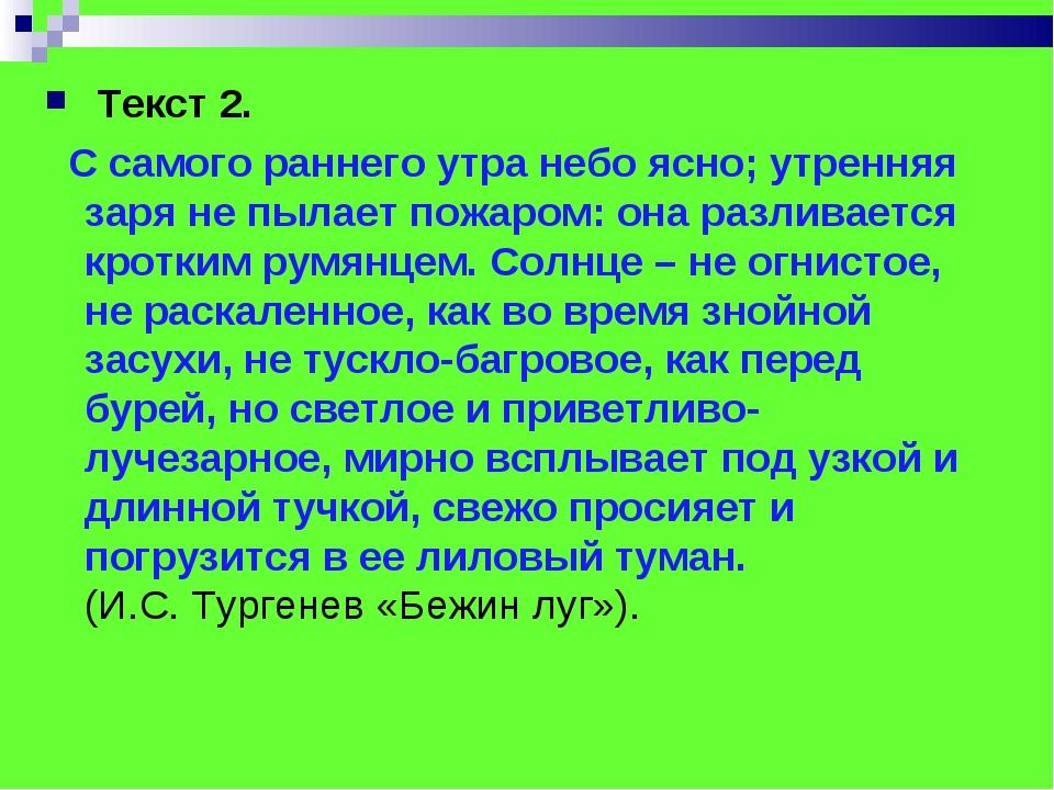 Текст 2. С самого раннего утра небо ясно; утренняя заря не пылает пожаром: о...