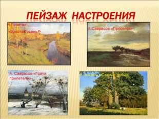 И.Левитан «Золотая осень» А.Саврасов «Проселок» А. Саврасов «Грачи прилетели