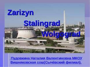 Zarizyn  Stalingrad Wolgograd Пудовкина Наталия Валентиновна МКОУ Вишн