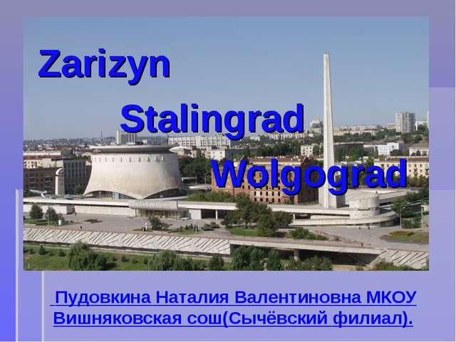 Zarizyn  Stalingrad Wolgograd Пудовкина Наталия Валентиновна МКОУ Вишн...