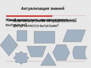 Какой многоугольник называется выпуклым? Актуализация знаний Какой многоуголь