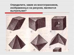 Определите, какие из многогранников, изображенных на рисунке, являются выпукл