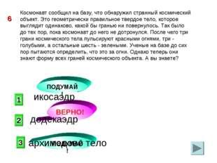 ПОДУМАЙ! 2 3 1 ПОДУМАЙ! ВЕРНО! 6 Космонавт сообщил на базу, что обнаружил стр