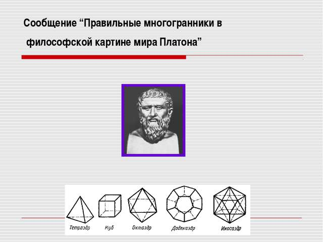 """Сообщение """"Правильные многогранники в философской картине мира Платона"""""""