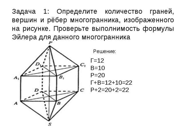 Задача 1: Определите количество граней, вершин и рёбер многогранника, изображ...