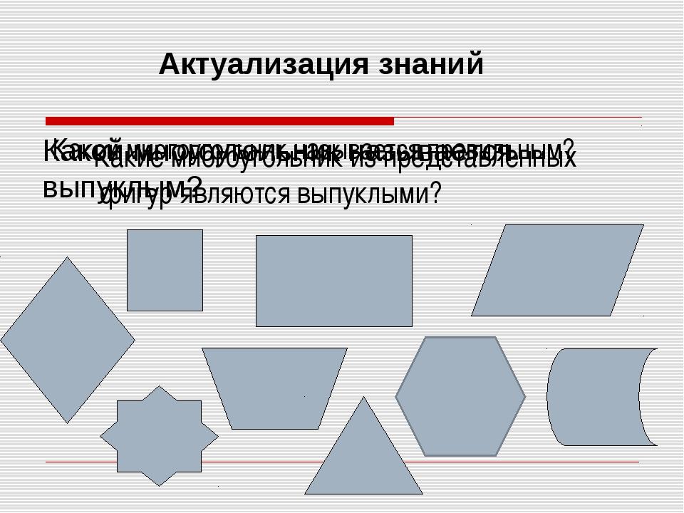 Какой многоугольник называется выпуклым? Актуализация знаний Какой многоуголь...