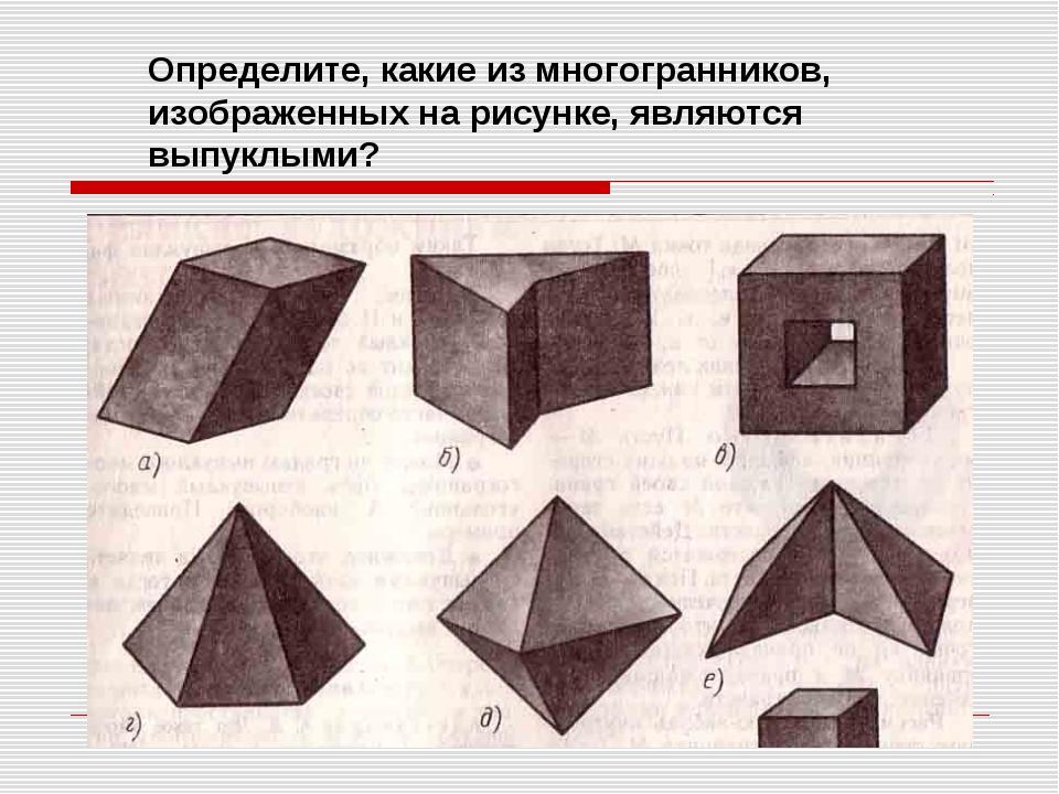 Определите, какие из многогранников, изображенных на рисунке, являются выпукл...