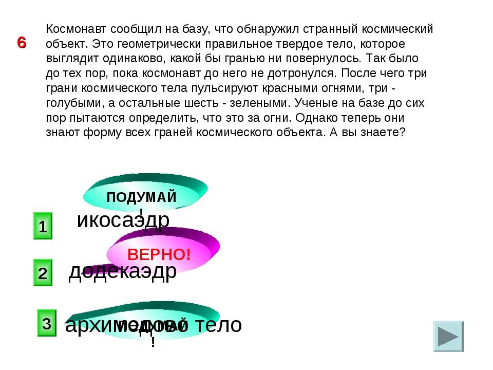 ПОДУМАЙ! 2 3 1 ПОДУМАЙ! ВЕРНО! 6 Космонавт сообщил на базу, что обнаружил стр...