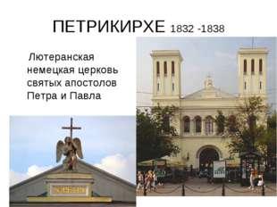 ПЕТРИКИРХЕ 1832 -1838 Лютеранская немецкая церковь святых апостолов Петра и П
