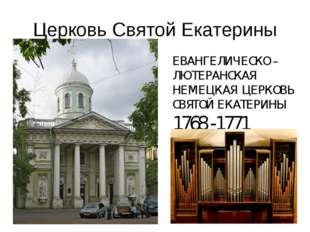 Церковь Святой Екатерины ЕВАНГЕЛИЧЕСКО – ЛЮТЕРАНСКАЯ НЕМЕЦКАЯ ЦЕРКОВЬ СВЯТОЙ