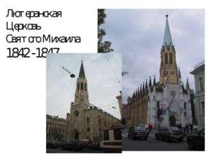 Лютеранская Церковь Святого Михаила 1842 -1847