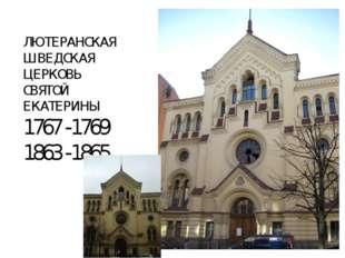 ЛЮТЕРАНСКАЯ ШВЕДСКАЯ ЦЕРКОВЬ СВЯТОЙ ЕКАТЕРИНЫ 1767 -1769 1863 -1865