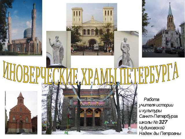 Работа учителя истории и культуры Санкт-Петербурга школы № 327 Чудиновской Н...