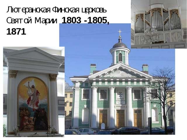 Лютеранская Финская церковь Святой Марии 1803 -1805, 1871