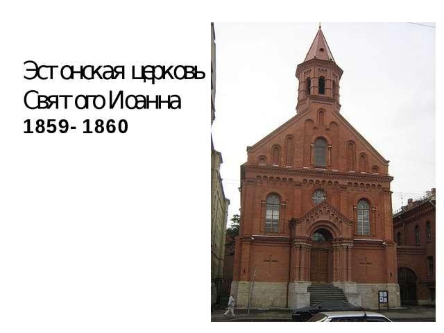 Эстонская церковь Святого Иоанна 1859-1860