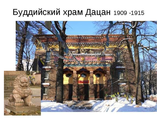 Буддийский храм Дацан 1909 -1915